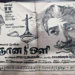 Gnana-Oli-1972-Tamil-Movie