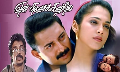 En-Swasa-Kaatre-1999-Tamil-Movie