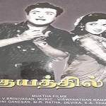Idhayathil-Nee-1963-Tamil-Movie