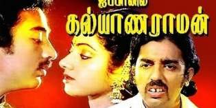 Japanil-Kalyanaraman-1985-Tamil-Movie
