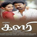 Kalari-2018-Tamil-Movie