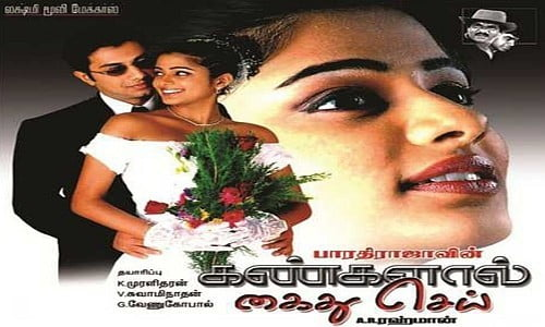 Kangalal-Kaidhu-Sei-2004-Tamil-Movie