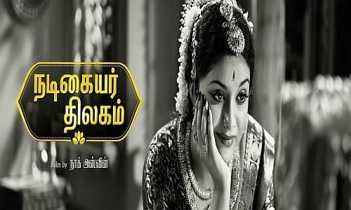 Nadigaiyar-Thilagam-2018-Tamil-Movie