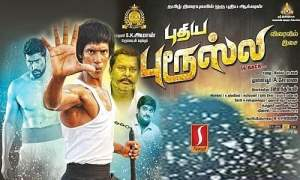 Download Tamil Movies  how to download tamil movies english