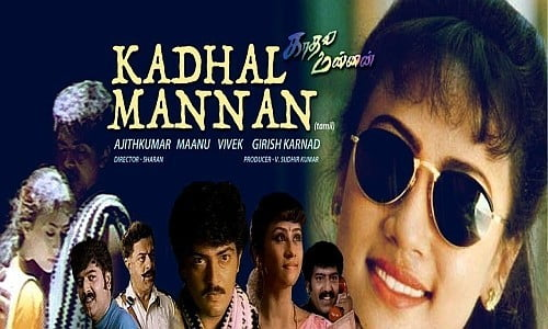 Kaadhal-Mannan-1998-Tamil-Movie