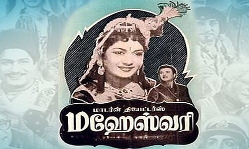Maheswari-1955-Tamil-Movie