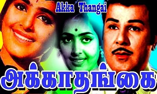 Akka-Thangai-1969-Tamil-Movie