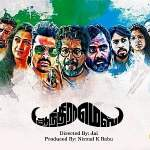 Andhra-Mess-2018-Tamil-Movie
