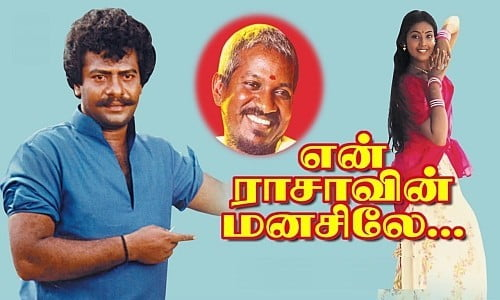 En-Rasavin-Manasile-1991-Tamil-Movie