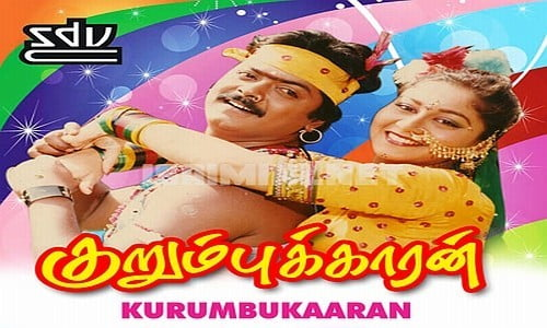 Kurumbukkaran-1991-Tamil-Movie