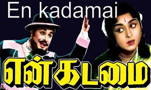 En-Kadamai-1964-Tamil-Movie