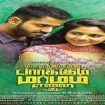 Marainthirunthu-Paarkum-2018-Tamil-Movie