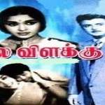 Kulavilakku-1969-Tamil-Movie