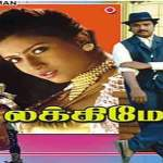 Lucky-Man-1995-Tamil-Movie