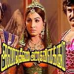 Allauddinum-Albhutha-Vilakkum-1979-Tamil-Movie