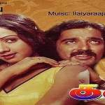 Guru-1980-Tamil-Movie