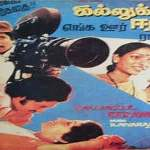 Kallukkul-Eeram-1980-Tamil-Movie