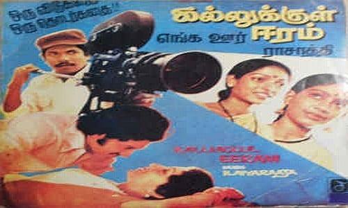 Kallukkul-Eeram-1980-Tamil-Movie