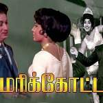 Kumari-Kottam-1971-Tamil-Movie