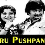 Aaru-Pushpangal-1977-Tamil-Movie