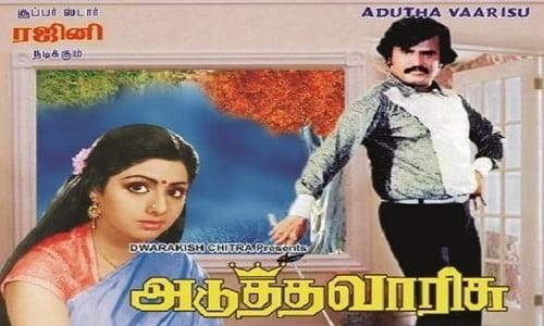 Adutha-Varisu-1983-Tamil-Movie