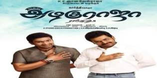 All-in-All-Azhagu-Raja-2013-Tamil-Movie