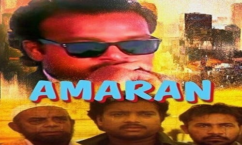 Amaran-1992-Tamil-Movie