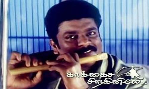 Kakkai-Siraginilae-2000-Tamil-Movie