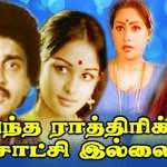 Antha-Rathirikku-Satchi-Illai-1982-Tamil-Movie