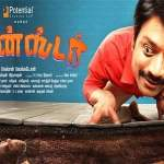 Monster-2019-Tamil-Movie