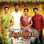 Thirumanam-2019-Tamil-Movie