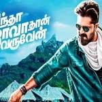 Vantha-Rajavathaan-Varuven-2019-Tamil-Movie