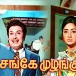 Sange-Muzhangu-1972-Tamil-Movie