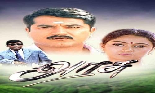 Arasu-2003-Tamil-Movie