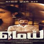 Mei-2019-Tamil-Movie
