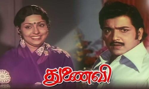 Thunaivi-1982-Tamil-Movie