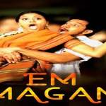 Em-Magan-2006-Tamil-Movie