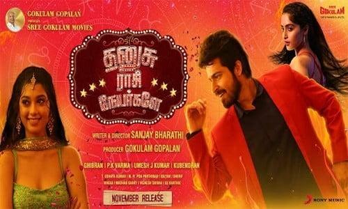 Dhanusu-Raasi-Neyargale-2019-Tamil-Movie