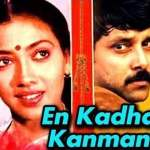 En-Kadhal-Kanmani-1990-Tamil-Movie