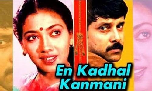 En-Kadhal-Kanmani-1990-Tamil-Movie