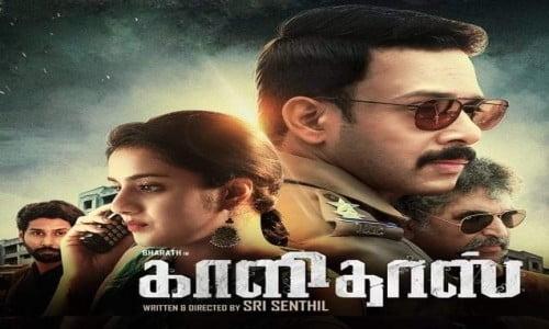 Kaalidas-2019-Tamil-Movie