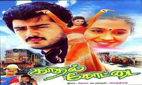 Kadhal-Kottai-1996-Tamil-Movie