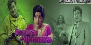 Mohana-Punnagai-1981-Tamil-Movie