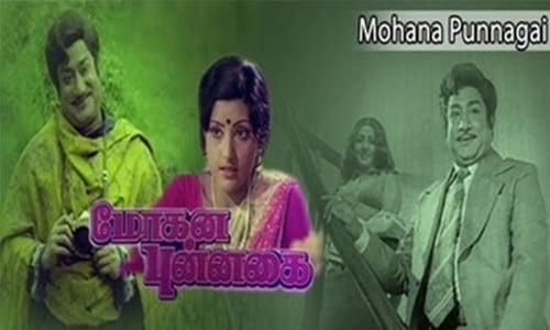 Mohana-Punnagai-1981-Tamil-Movie