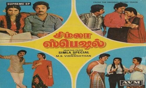 Simla-Special-1982-Tamil-Movie