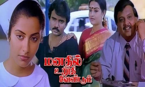 Manathil-Uruthi-Vendum-1987-Tamil-Movie