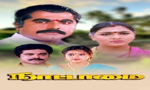 Nattamai-1994-Tamil-Movie