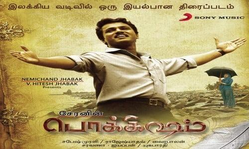 Pokkisham-2009-Tamil-Movie
