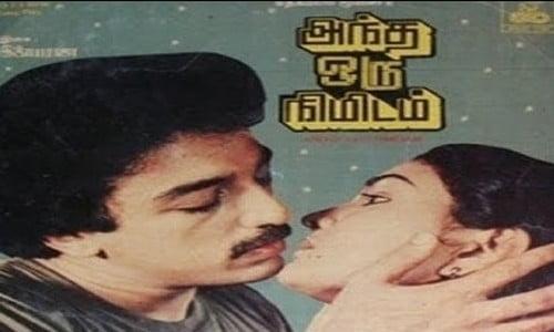 Andha-Oru-Nimidam-1985-Tamil-Movie
