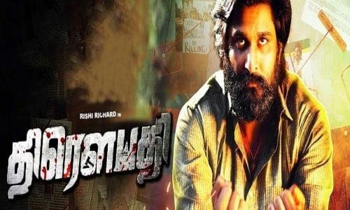 Draupathi-2020-Tamil-Movie
